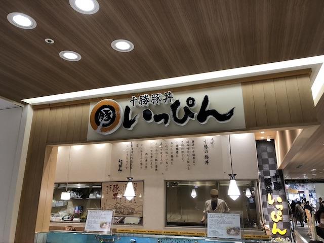 十勝豚丼いっぴん札幌ステラプレイス14