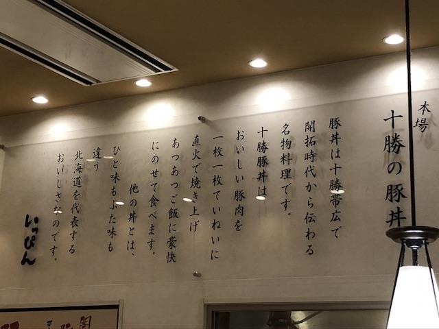 十勝豚丼いっぴん札幌ステラプレイス16