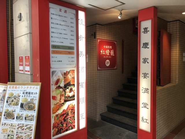紅燈籠(ホンタンロン)狸小路店18