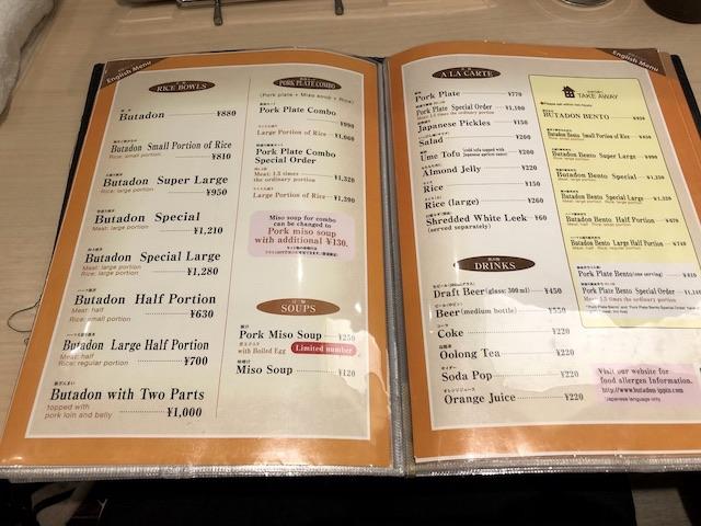 十勝豚丼いっぴん札幌ステラプレイス3