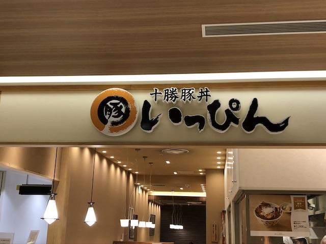 十勝豚丼いっぴん札幌ステラプレイス18