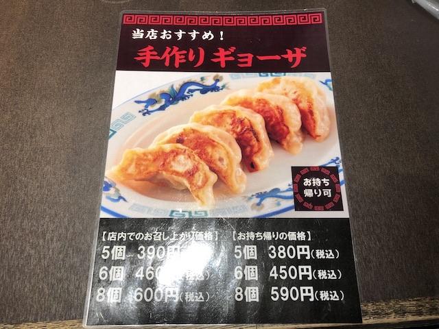 札幌駅らーめん青竜8