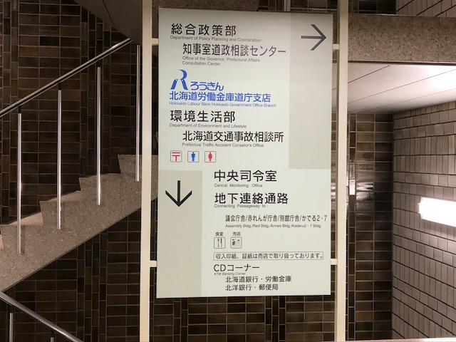 道庁地下食堂19