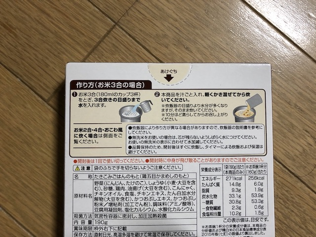 簡単炊き込みご飯2