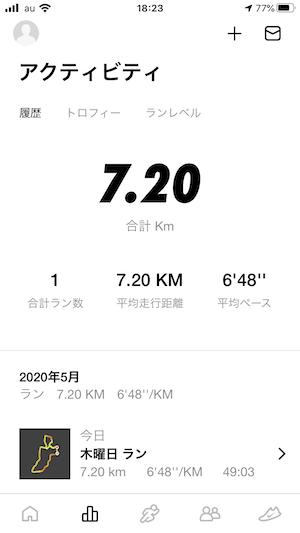 札幌で外ランデビュー4