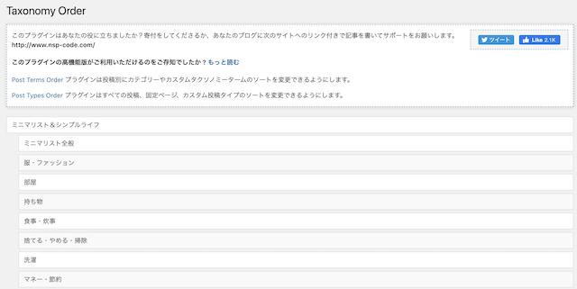 wordpressカテゴリ消滅3