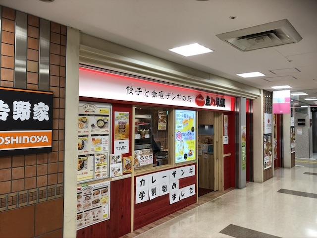 札幌駅エスタ「点心札幌」3