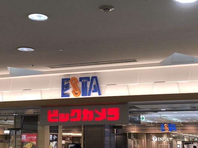札幌駅エスタ「点心札幌」7