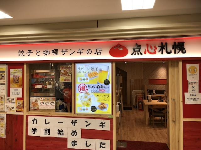 札幌駅エスタ「点心札幌」12