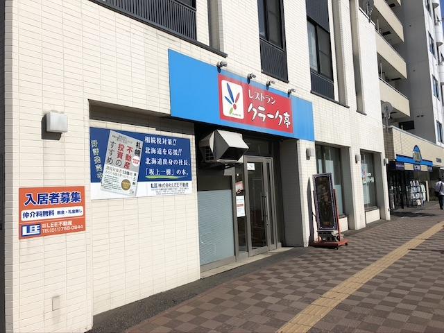 札幌クラーク亭5