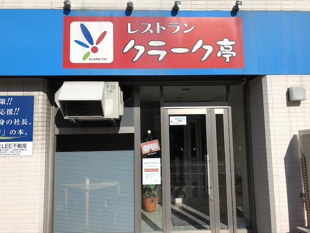 札幌クラーク亭6