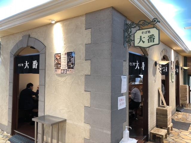札幌そば処大番テレビ塔7