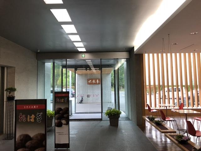 六花亭真駒内ホール店11