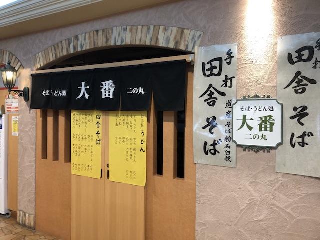 札幌そば処大番テレビ塔9