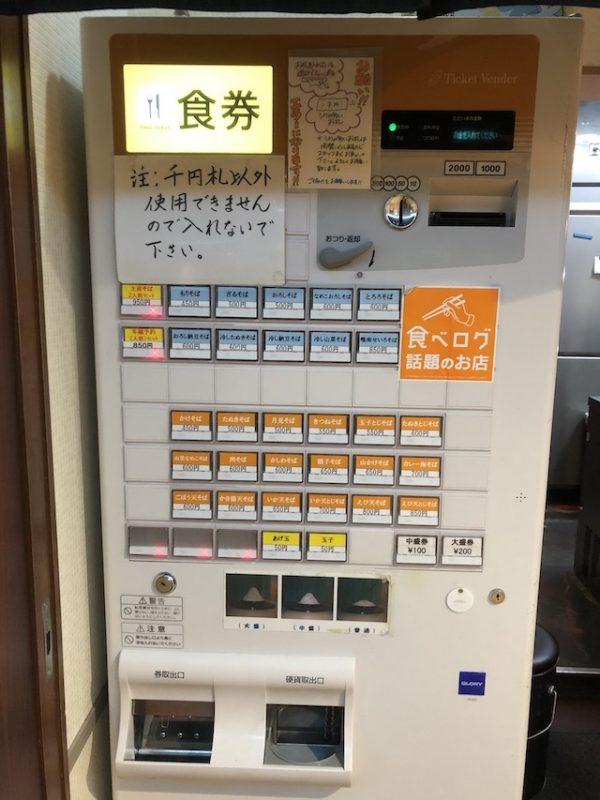 札幌そば処大番テレビ塔10