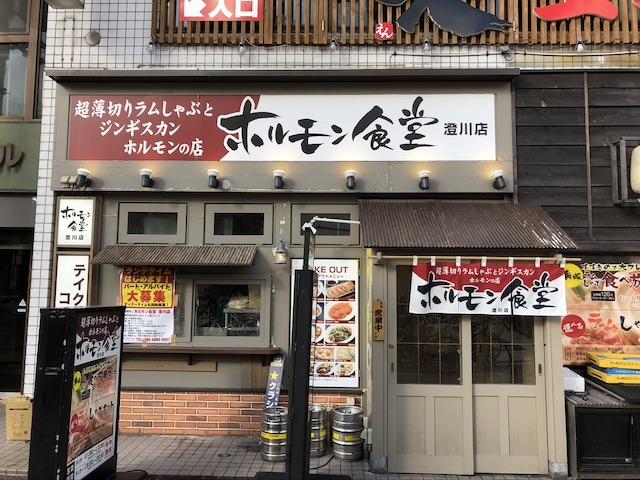 札幌澄川ホルモン食堂ランチチャーハン15