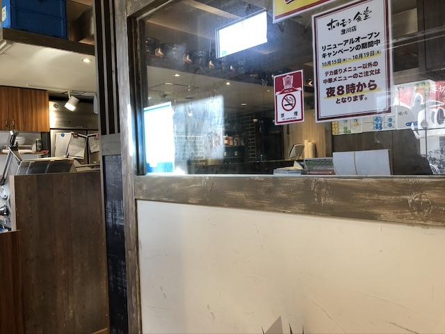 札幌澄川ホルモン食堂ランチチャーハン6