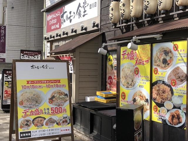 札幌澄川ホルモン食堂ランチチャーハン8