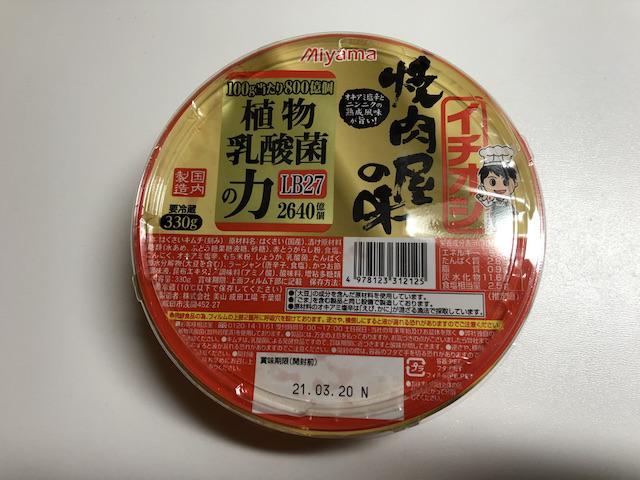 北海道のキムチ3