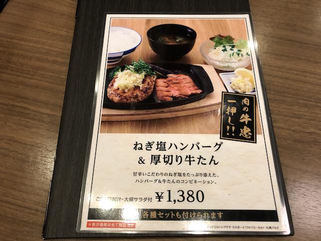 牛忠札幌駅3