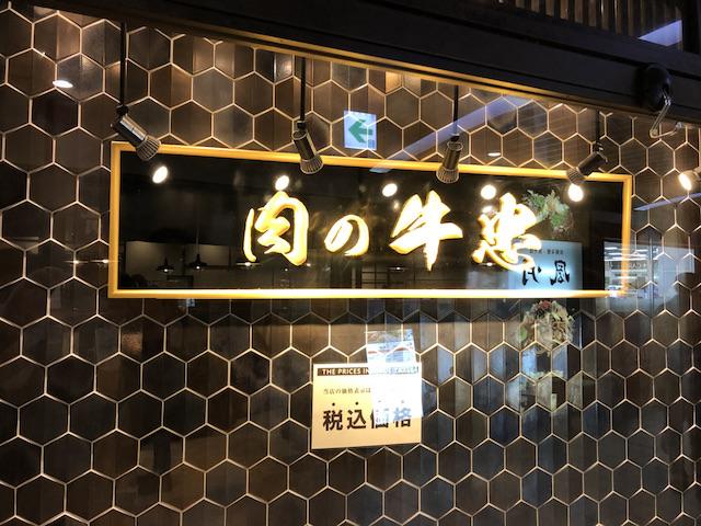 牛忠札幌駅4