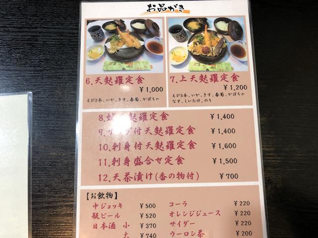 札幌蛯天駅前店4