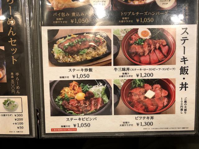 牛忠札幌駅7
