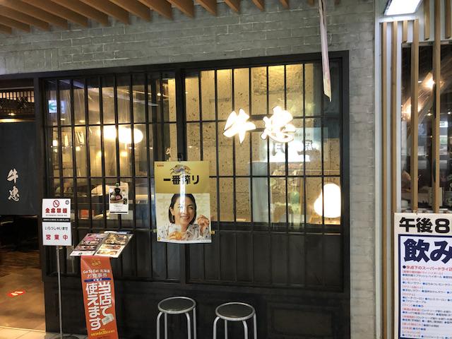牛忠札幌駅12
