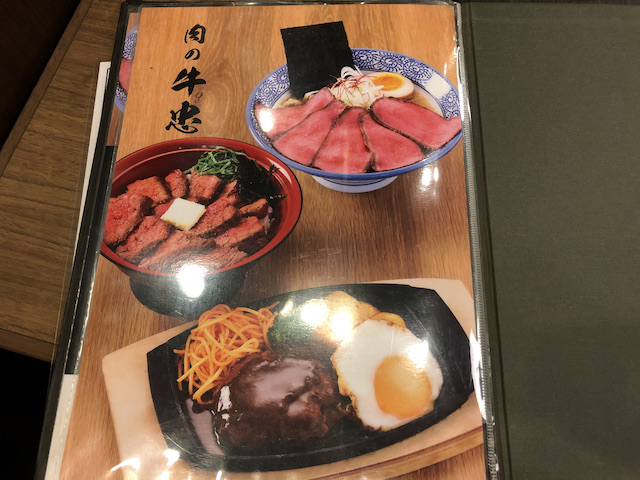 牛忠札幌駅15