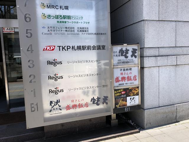 札幌蛯天駅前店10