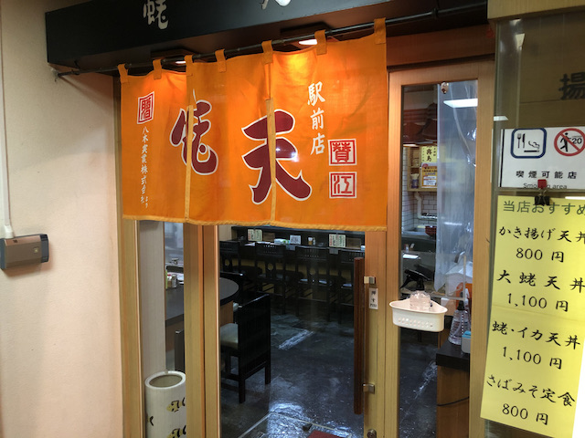 札幌蛯天駅前店11